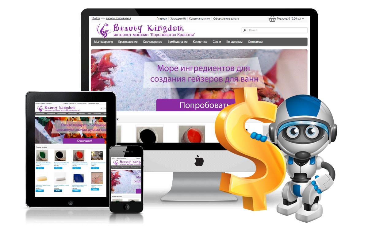 Интернет-магазина товаров для хобби Beauty Kingdom