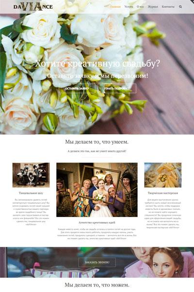 Агентство креативных идей и свадебного декора daVIAnce